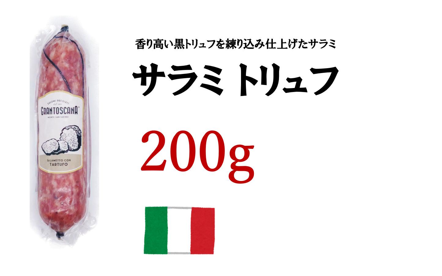 サラミ トリュフ 200g 肉 豚 メーカー再生品 ディスカウント ワイン おつまみ 食材 チーズ 熟成 イタリア ギフト