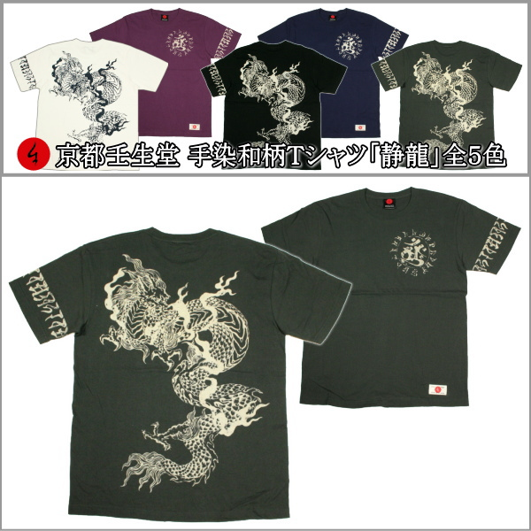 Kyoto Yuzen and Japanese pattern t-shirt static Dragon (せいりゅう) fs3gm