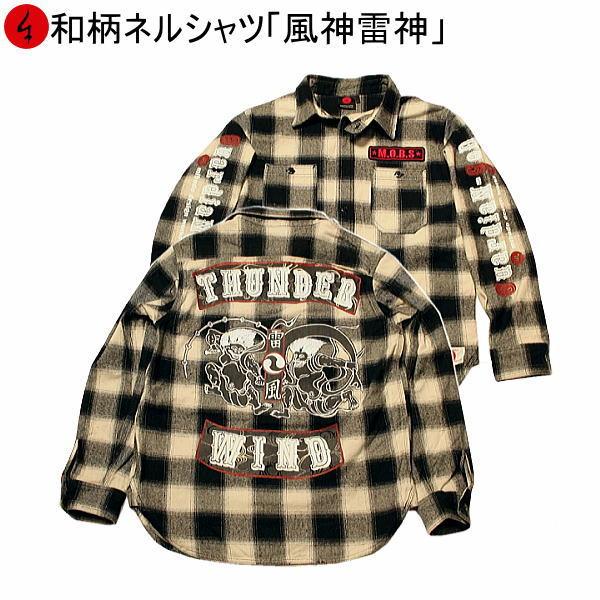 和柄フランネルシャツ「風神雷神」(ブラック)【手染/オリジナル】
