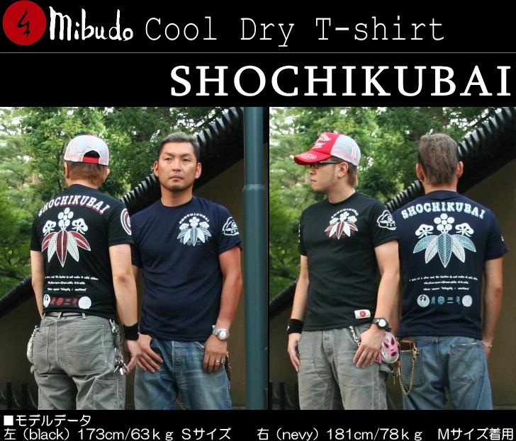 Kyoto Yuzen dyeing and pattern could lay t-shirt SHOCHIKUBAI Chiku / casual / Fu fs3gm