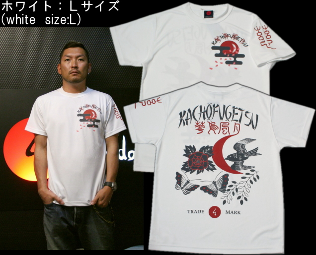 Kyoto Yuzen and Japanese design could lay t-shirt getsu (かちょうふうげつ / Bok) fs3gm