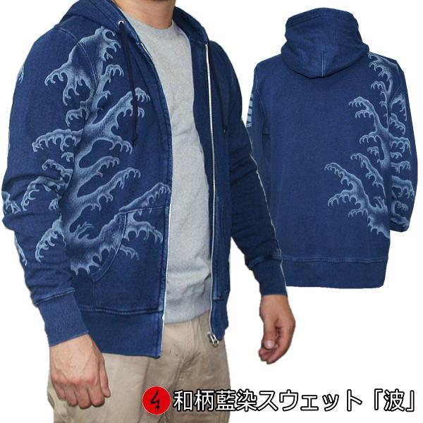 和柄 藍染スウェット「波」家紋 トレーナー パーカー ZIPパーカー 綿100% 裏パイル 送料無料 メンズ レディース 手染 京都