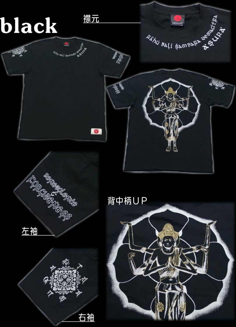 Kyoto Yuzen and Japanese pattern t-shirt Ashura and Buddhist fs3gm