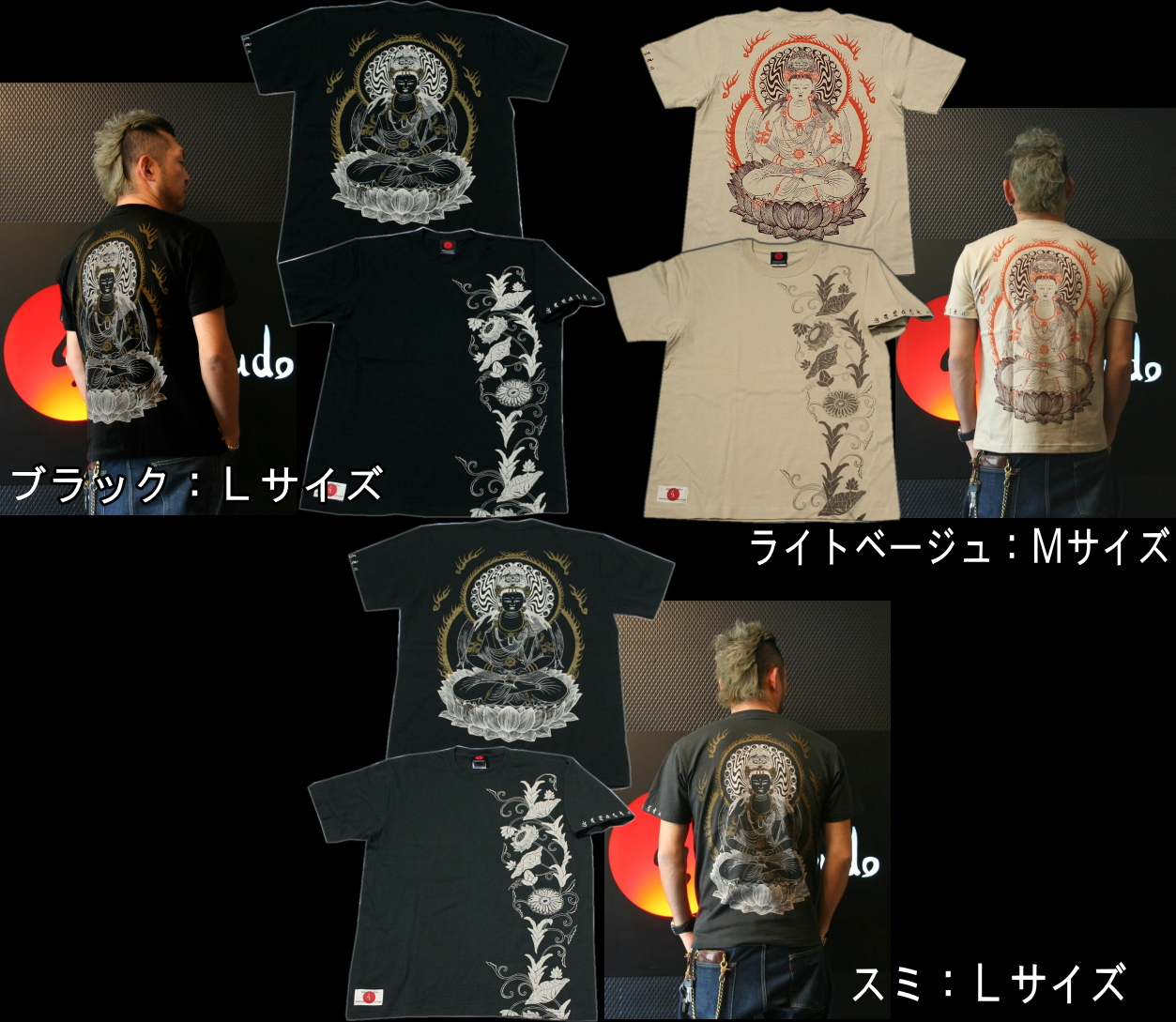 Kyoto Yuzen and Japanese pattern t-shirt Dainichi Nyorai だいにちにょらい and Buddhist fs3gm Rakuten Japan sale item