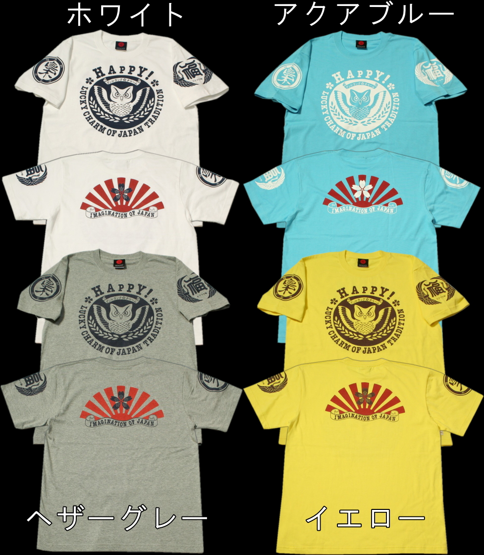 Kyosho hardship Yuzen and Japanese pattern t-shirt 'of' the OWL and OWL / fukurai, fs3gm