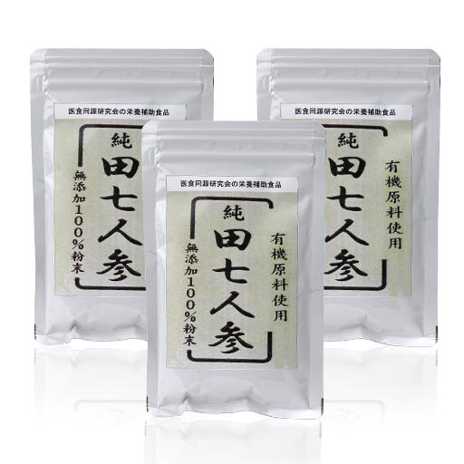 有機 純田七人参粉末(60g)3袋