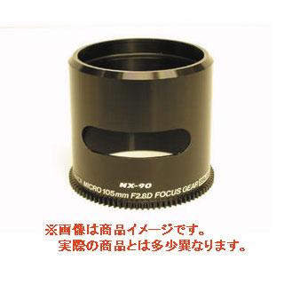SEA&SEA(シーアンドシー) AF DX Fisheye Nikkor ED 10.5mm F2.8G用フォーカスギア【31120】【02P28Mar19】