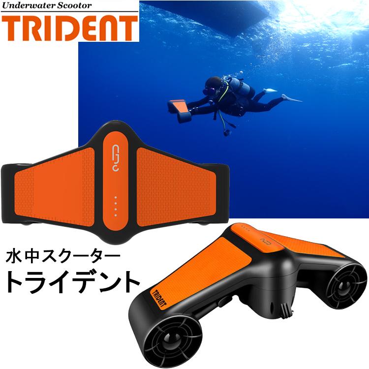 【エポックワールド】TRIDENT トライデント [水中スクーター] 【全国送料無料】