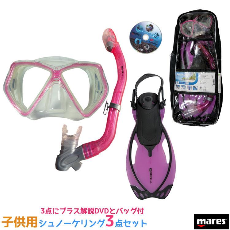 あす楽対応 子供用シュノーケリング3点セット 限定モデル ピンク mares マレス ALLEGRA PIRATE SET アレグラ 商舗 使い方解説DVD バッグ付 シュノーケル セット ピラテ マスク フィンがセットでスノーケリングに最適 Pink