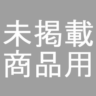 商品問合せ専用ご注文フォーム