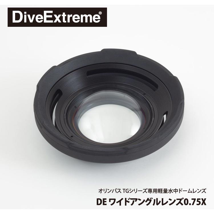 【DiveExtreme】DE ワイドアングルレンズ0.75X