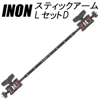INON(イノン) スティックアームLセットD【02P28Mar19】