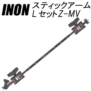 INON イノン 価格 全店販売中 交渉 送料無料 スティックアームLセットZ-MV