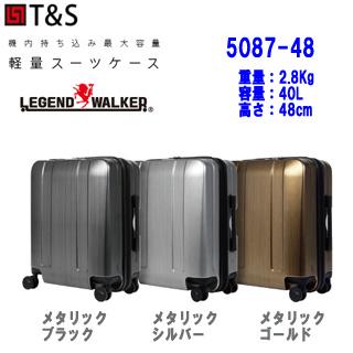 【T&S】レジェンドウォーカー 軽量スーツケース 48cm 5087-48 1~3泊 TSAロック搭載 40L【02P16Apr19】