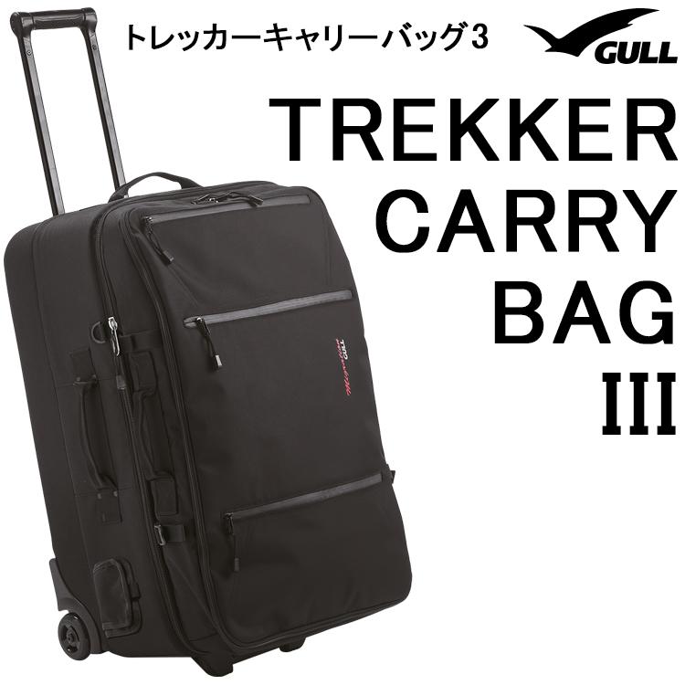 【GULL】GB-6503 トレッカーキャリーバッグ3 TREKKER CARRY BAG III 【送料無料】