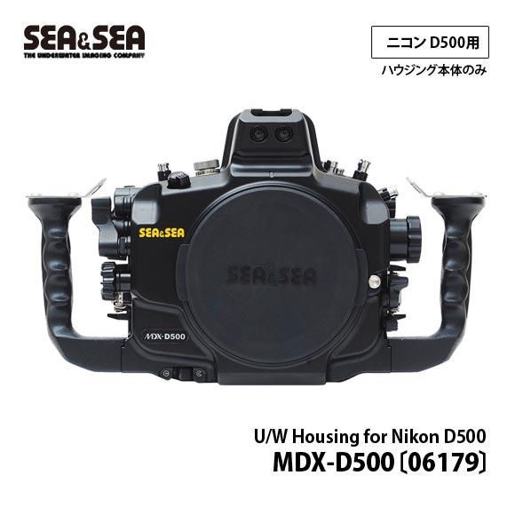 【SEA&SEA】06179 MDX-D500【Nikon D500用】※ハウジング本体のみ【02P16Apr19】