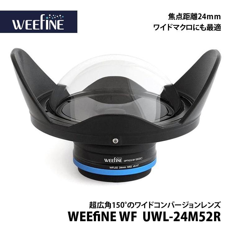 【あす楽対応】【フィッシュアイ】WEEFINE WF UWL-24M52Rワイドコンバージョンレンズ【02P13Jul19】