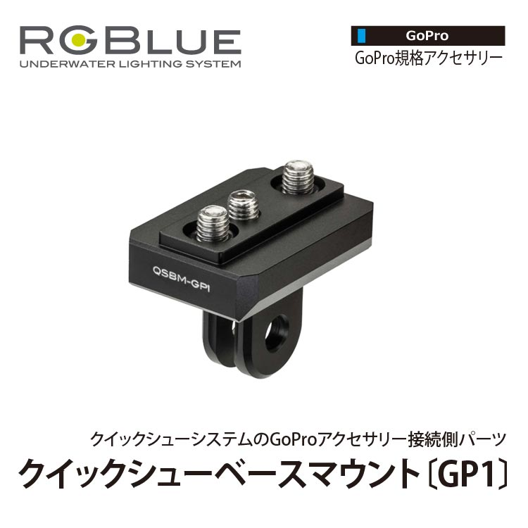 撮影器材をスピーディーにセッティング [ RGBlue ] アールジーブルー QSBM-GP1 クイックシューベースマウント GP1