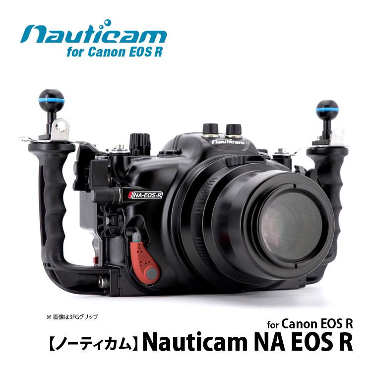 【Nauticam】 NA EOS R Nauticamミラーレスカメラハウジング for Canon EOS R【本体のみ】