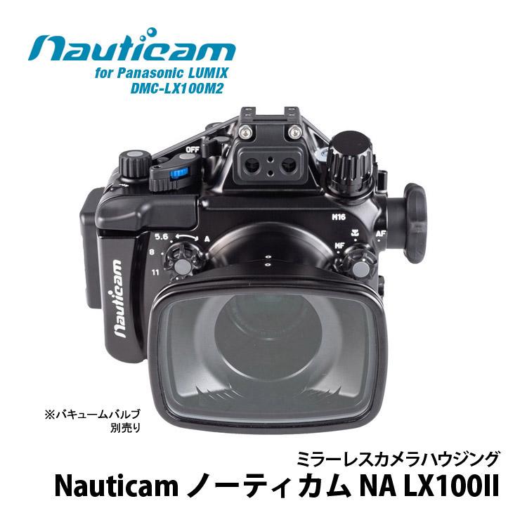【ノーティカム】Nauticam NA LX100II防水ハウジング for Panasonic LUMIX DMC-LX100M2【本体のみ】【02P28Mar19】