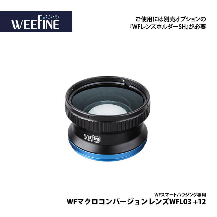 【フィッシュアイ】WFマクロコンバージョンレンズWFL03 +12 for iPhone / Android Smart Phones 耐圧水深 80m 21117【02P13Jul19】