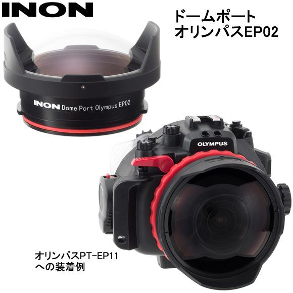 INON イノン ドームポートEP02 for オリンパス 【02P11Aug19】