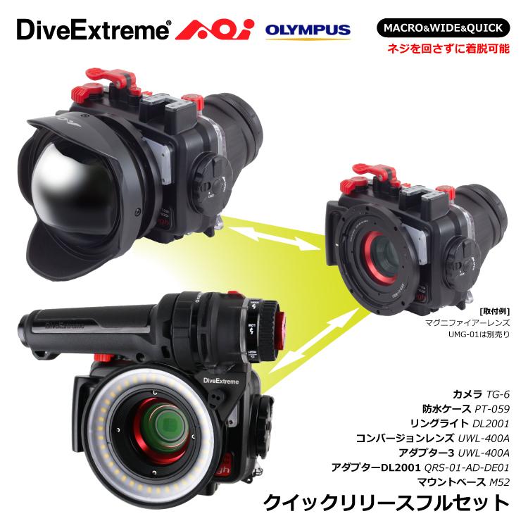 【AOI】クイックリリースフルセットforオリンパスTG-6+PT-059