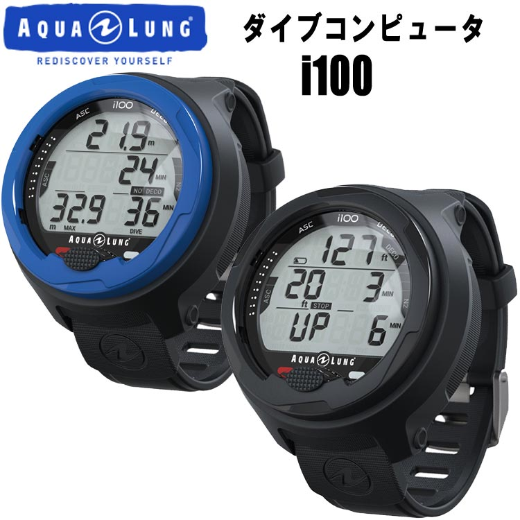 日本正規品。 [ あす楽 ] [ AQUALUNG ] アクアラング i100 ダイブコンピュータ[ 838111 ] [pointup]
