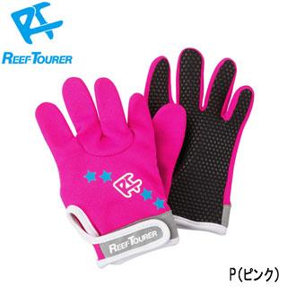 シュノーケル グローブ Reef Tourer 輸入 リーフツアラー ピンク セットアップ 子供用 スノーケリング用グローブ P RG200