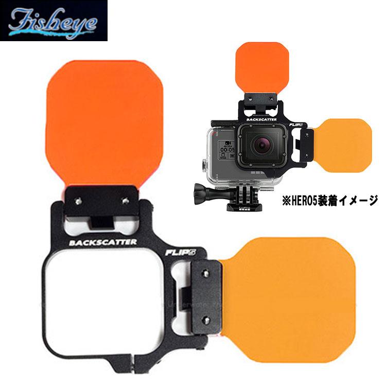 Fisyeye(フィッシュアイ) GoPro HERO5 フリップオレンジフィルターコンボセット【02P24Aug18】