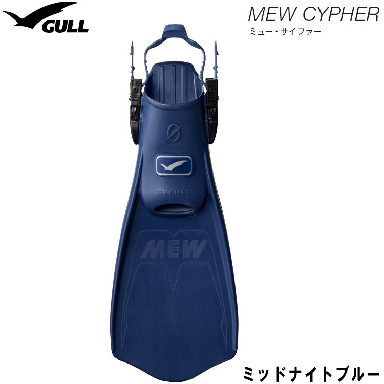 ダイビング フィン GULL ガル MEW CYPHER ミューサイファー [ミッドナイトブルー] 【mic-point】
