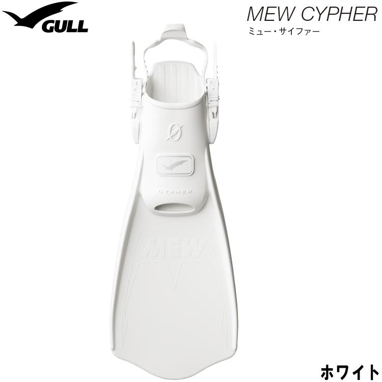 ダイビング フィン GULL ガル MEW CYPHER ミューサイファー [ホワイト] 【mic-point】