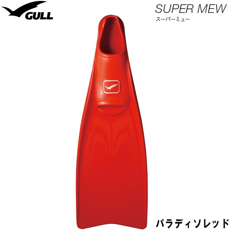 ダイビング フィン GULL ガル スーパーミュー SUPER MEW フルフットフィン [パラディソレッド] 【mic-point】