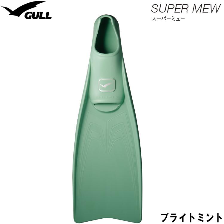 ダイビング フィン GULL ガル スーパーミュー SUPER mic-point フルフットフィン 信憑 MEW 店内全品対象 ブライトミント