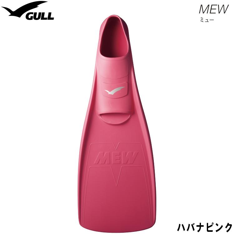 ダイビング フィン GULL ガル MEW FIN (ミューフィン) [ハバナピンク] 【mic-point】