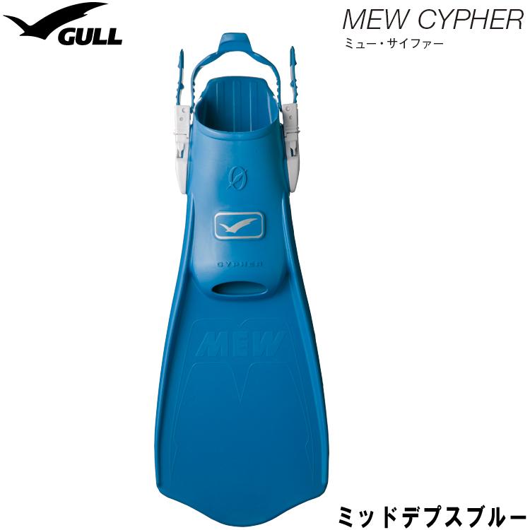 ダイビング フィン GULL ガル MEW CYPHER ミューサイファー [カリビアンブルー] 【mic-point】