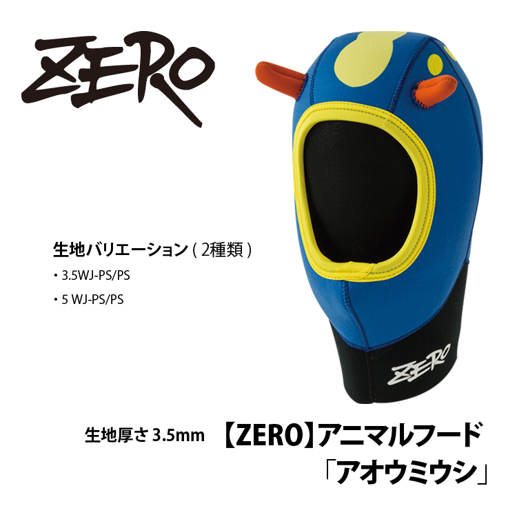 ZERO ゼロ アニマルフード アオウミウシ 日本製 3.5mm フード 返品交換不可 <セール&特集> メンズ ウェットスーツ ダイビング