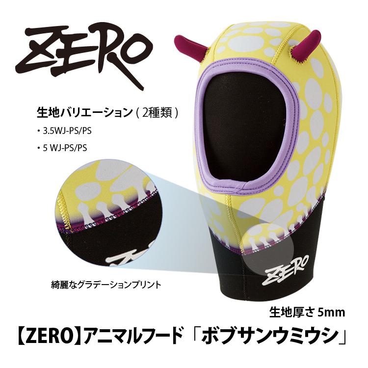 【ZERO】アニマルフード ボブサンウミウシ (5mm) レディース 【返品交換不可】 ダイビング ウェットスーツ フード