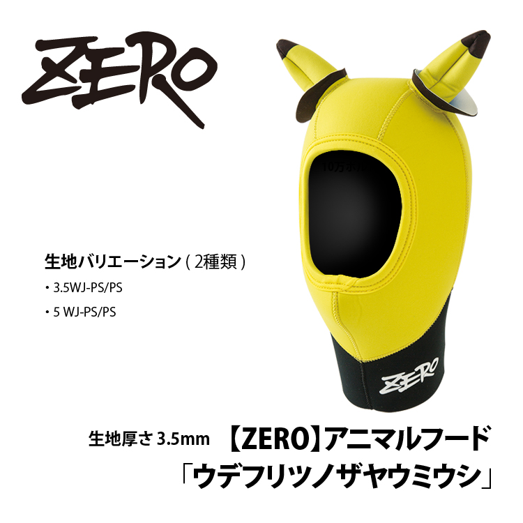 ZERO 入手困難 ゼロ アニマルフード ウデフリツノザヤウミウシ 3.5mm レディース 返品交換不可 フード ウェットスーツ 安売り ダイビング