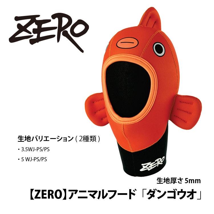 【ZERO】アニマルフード ダンゴウオ (5mm) メンズ 【返品交換不可】 ダイビング ウェットスーツ フード