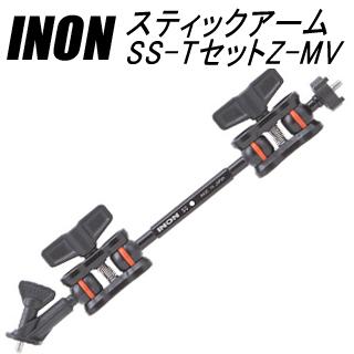 INON(イノン) スティックアームSS-TセットZ-MV【02P16Apr19】