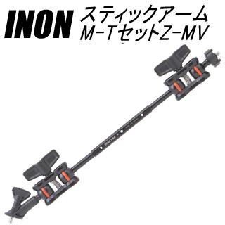 INON(イノン) スティックアームM-TセットZ-MV【02P20Sep19】