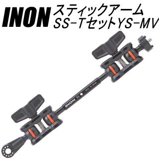 INON(イノン) スティックアームSS-TセットYS-MV【02P23Feb19】