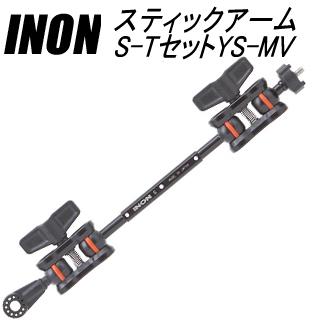 INON(イノン) スティックアームS-TセットYS-MV【02P23Feb19】