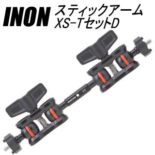 INON(イノン) スティックアームXS-TセットD【02P16Apr19】