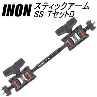 INON(イノン) スティックアームSS-TセットD【02P28Mar19】