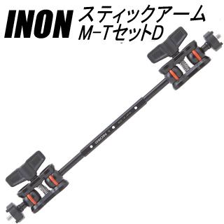INON(イノン) スティックアームM-TセットD【02P28Mar19】