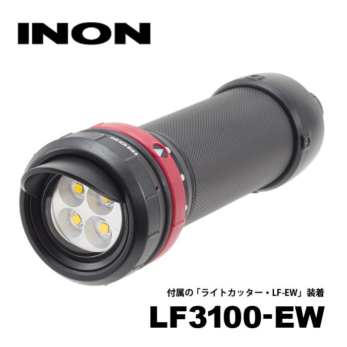 【INON】水中ライト LF3100-EW ダイビング用LEDライト【02P16Apr19】