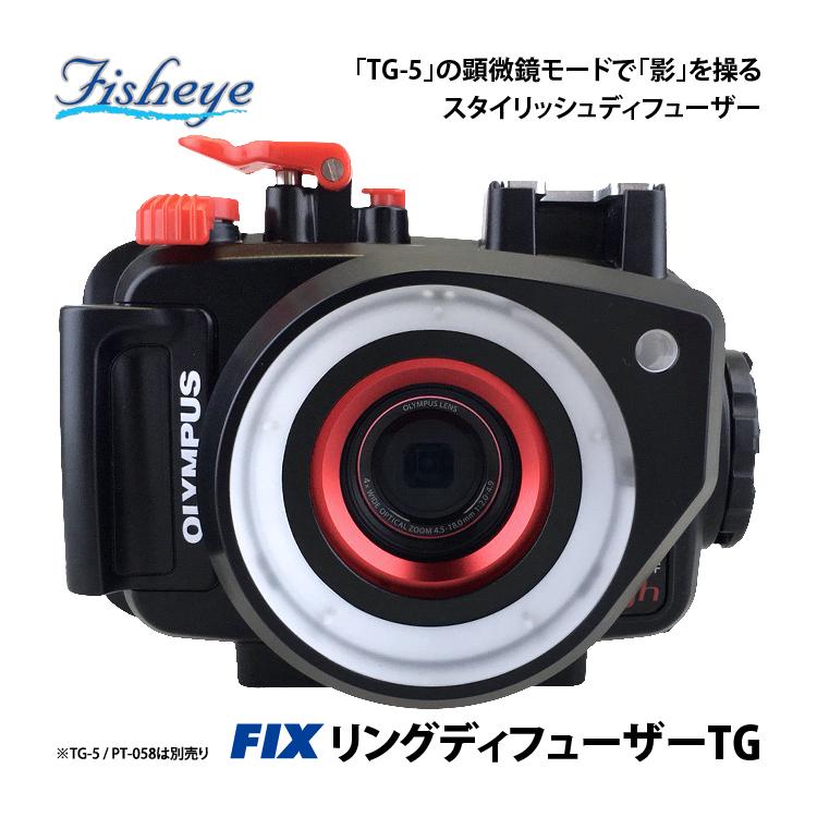 [フィッシュアイ]Fisheye FIXリングディフューザーTG(※TG-5/PT-058は別売り)【02P20Sep19】