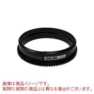 【SEA&SEA】Nikon AF-S DX Micro-Nikkor 85mm F3.5G ED VR用フォーカスギア【31153】【02P28Mar19】